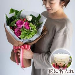 【花に記念日プリント】季節のブーケ ピンク Sサイズ