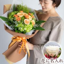 【花に記念日プリント】季節のブーケ オレンジ Lサイズ