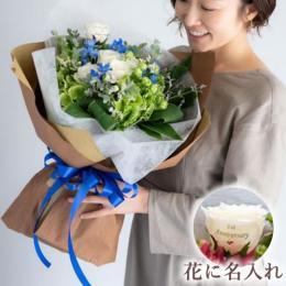 【花に記念日プリント】季節のブーケ サムシングブルー Mサイズ