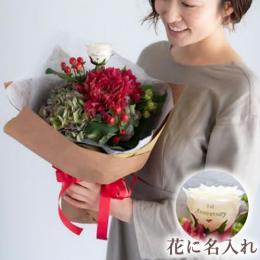 【花に記念日プリント】季節のブーケ ドラマティックレッド Sサイズ