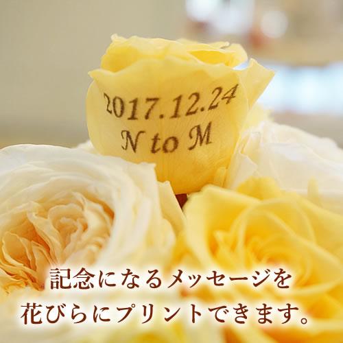 【花に記念日プリント】パステルプリザーブドフラワーアレンジL≪オレンジ≫