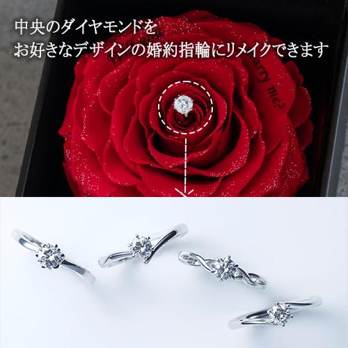 フラワージュエリーBOX レッド (0.3ct婚約指輪リメイクサービス付き)
