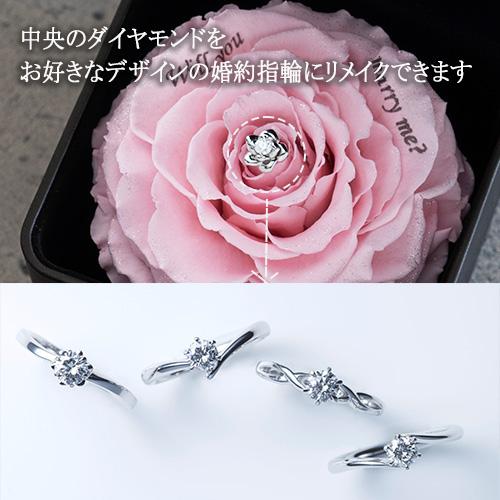 フラワージュエリーBOX ピンク (0.3ct婚約指輪リメイクサービス付き)