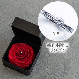 フラワージュエリーBOX レッド (0.5ct婚約指輪リメイクサービス付き)