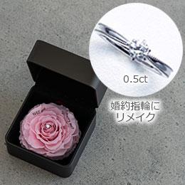 フラワージュエリーBOX ピンク (0.5ct婚約指輪リメイクサービス付き)