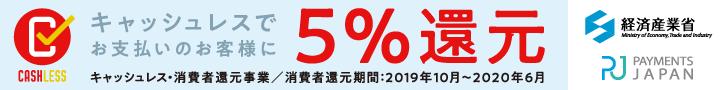 キャッシュレスでお支払いのお客様に5%還元 キャッシュレス・消費者還元事業/消費者還元期間:2019年10月~2020年6月 経済産業省