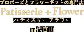パティスリーフラワー - プロポーズの花プレゼント専門店