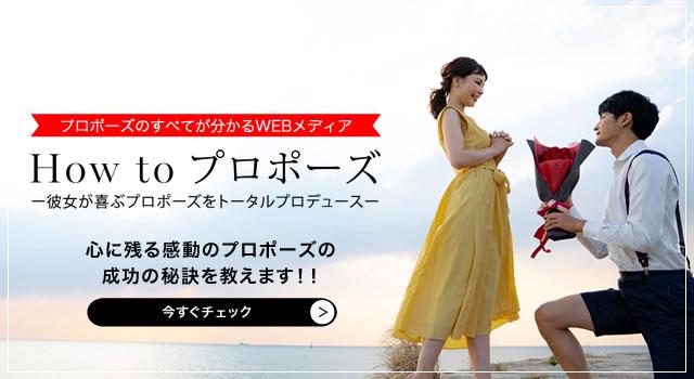 プロポーズの全てが分かるWEBメディア How to プロポーズ ー彼女が喜ぶプロポーズをトータルプロデュースー