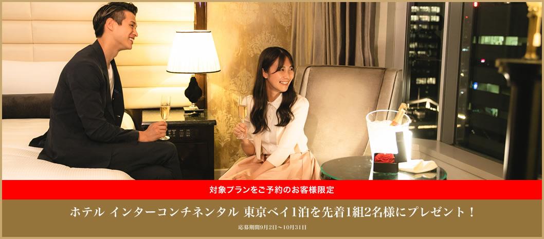 ホテル インターコンチネンタル東京ベイ1泊を先着1組2名様にプレゼント!