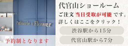 当店お持ちかえりできるショールーム 渋谷駅から15分 代官山から7分