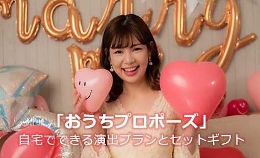 「おうちプロポーズ」メッセージバルーンで、彼女を笑顔に!