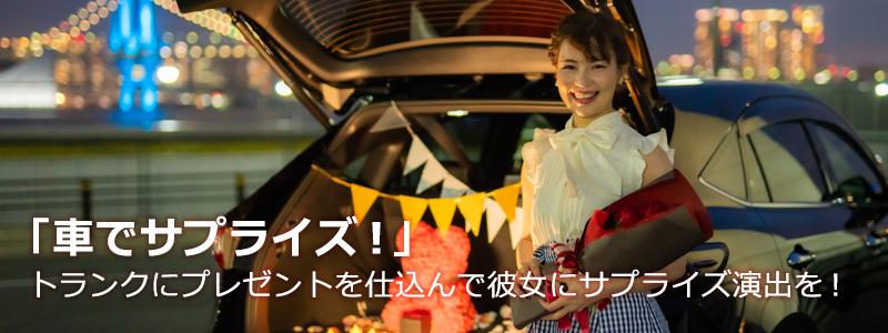 「車でサプライズ!」トランクにプレゼントを仕込んで彼女にサプライズ演出を!