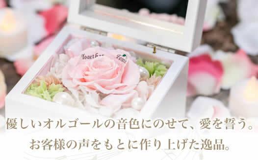 バラの花びらにオリジナルメッセージを添えて、世界に一つだけのプレゼントが叶うギフトです。