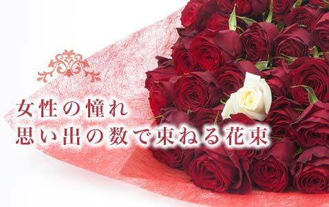 女性の憧れ思い出の数で束ねる花束